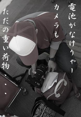 悲しきカメラマンのコピー.jpg