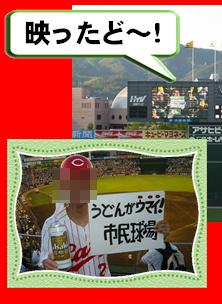 うどんがウマイ!市民球場.jpg